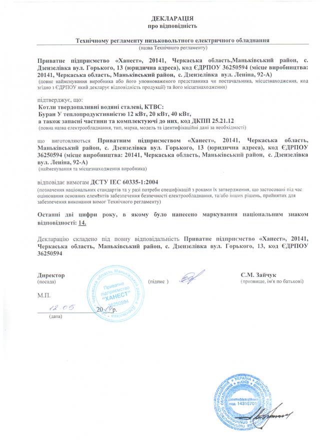 Декларация соответствия Буран (Дзензелевский котлостроительный завод)