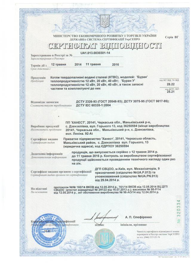 Сертификат 2016 Буран (Дзензелевский котлостроительный завод)