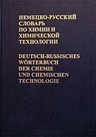 Немецко-русский словарь по химии и химической технологии /
