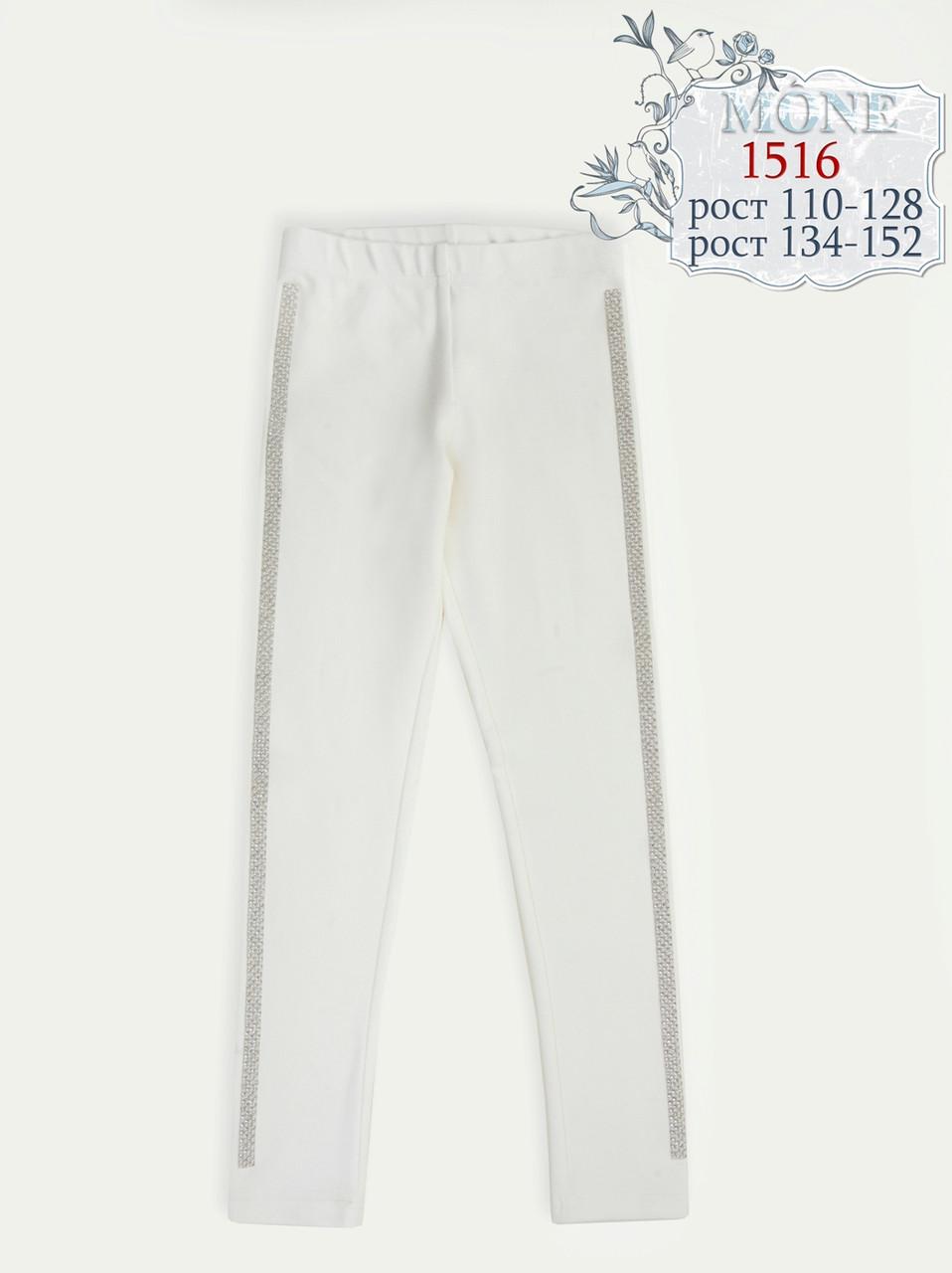 Белые брюки  для девочки ТМ МОНЕ р-р 134