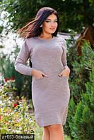 Стильное вязаное платье  (Турция)