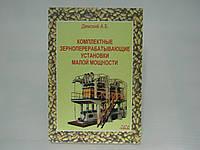 Демский А.Б. Комплектные зерноперерабатывающие установки малой мощности (б/у)., фото 1