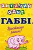 Габби