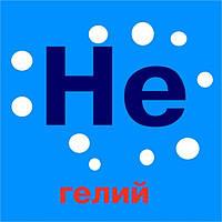 Гелий газообразный 40 л