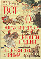 Всё о богах и героях Древней Греции и Древнего Рима. Н. А. Кун, А. А. Нейхардт