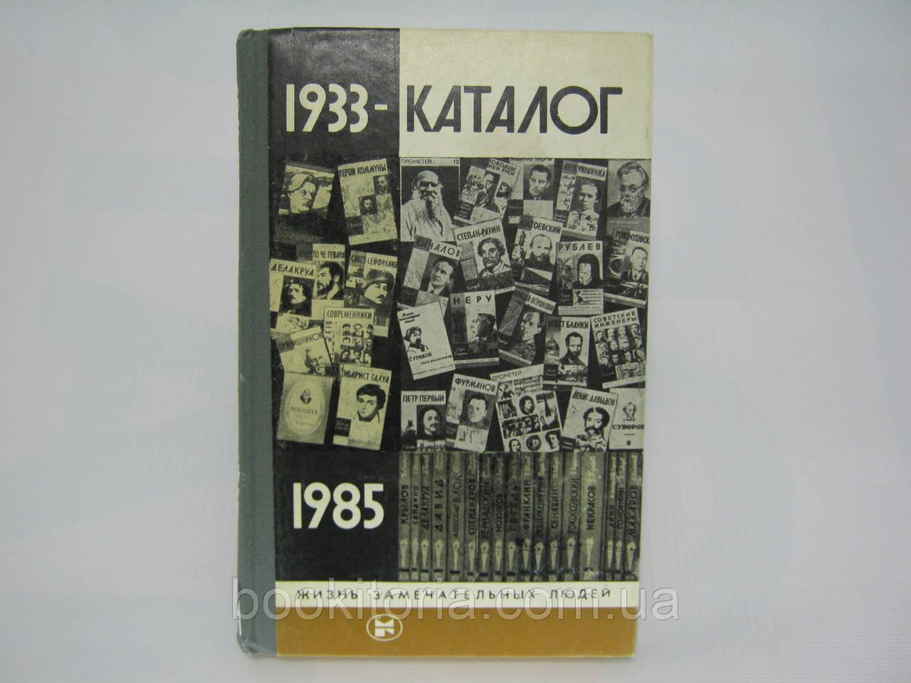 Каталог 1933-1985. ЖЗЛ (б/у).
