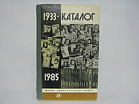 Каталог 1933-1985. ЖЗЛ (б/у)., фото 1