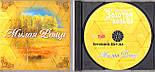 Музичний сд диск ЗОЛОТОЕ КОЛЬЦО Милая роща (1998) (audio cd), фото 2