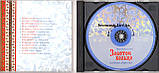 Музичний сд диск ЗОЛОТОЕ КОЛЬЦО Подари березка (2002) (audio cd), фото 2