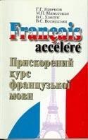 Прискорений курс французької мови Підручник 3-е вид.  Крючков Г