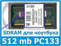 SDRAM 512MB PC133 Kingston 133MHz sodimm