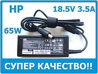 Блок питания HP 18,5V 3,5A (7.4*5.0) Качество!!!