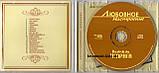 Музичний сд диск НАДЕЖДА ЧЕПРАГА Новое любовное настроение (2006) (audio cd), фото 2
