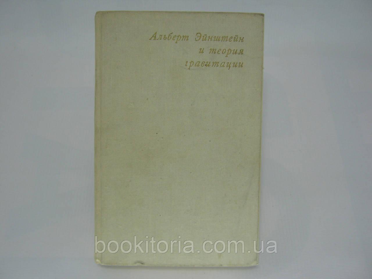 Альберт Эйнштейн и теория гравитации. Сборник статей (б/у).