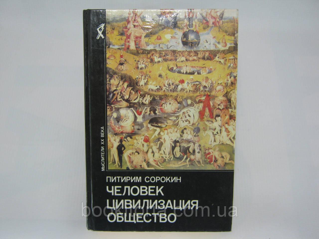 Сорокин П. Человек. Цивилизация. Общество (б/у).