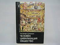 Сорокин П. Человек. Цивилизация. Общество (б/у)., фото 1