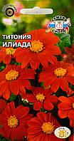 Семена цветов Титония Илиада 0,5 г Седек