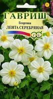 Семена цветов Георгина Лента серебряная 0,2 г Гавриш