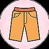 Низ (ползунки, штанишки)