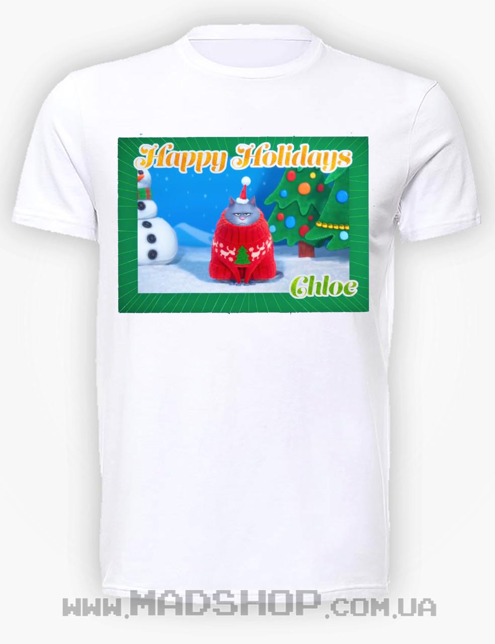 Футболка Тайная Жизнь Домашних Животных Happy Holidays Chloe