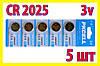 Батареи питания CR2025 5шт PKCELL батарейка батарейки аккумулятор