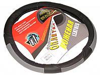 Кожаная оплетка чехол на руль размер S (35-37 см) кожа 1310-Bk/Gy (авто автомобиля)