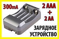Зарядное устройство зарядка аккумулятор ААА АА 300