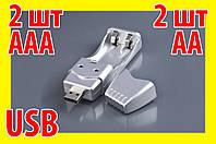 Зарядное устройство зарядка аккумулятор ААА АА USB