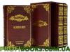 Политика Мудрого. Бог. Жизнь и смерть. Мысли и изречения великих о самом главном в 3-х томах