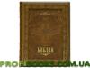 Подарочный экземпляр Библия - священная книга