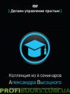 DVD с семинарами Александра Высоцкого