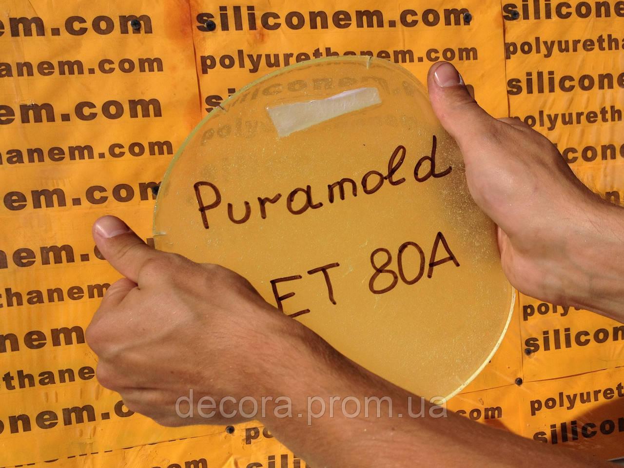Полиуретан для форм декоративного камня PURAMOLD ET80А