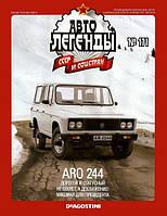 Автолегенды СССР №171