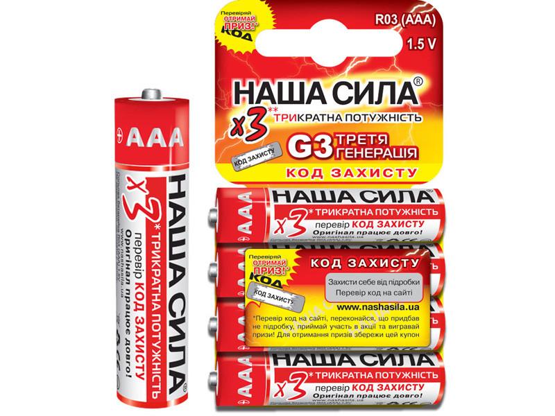 Батарейка Наша Сила R03 4mbl G3 ААА