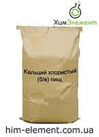 Кальций хлористый (б/в) пищ (гранулы)