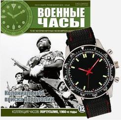 Військові Годинник №12