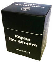Карты Конфликта Ыдишын №1 (Cards of conflict Edition №1)