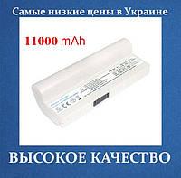 Усиленная батарея для ноутбука ASUS AL23-901 11000
