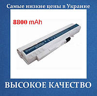 Аккумулятор ACER UM08A73 8800mA LC.BTP00.017 UM08A31 UM08A51 UM08A52 UM08A71 UM08A72 UM08A74 UM08B71 UM08B72