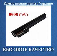 Аккумулятор HP HSTNN-Q46C 6600mAh 582213-121 590543-001 HSTNN-DB0P HSTNN-LB0P HSTNN-XB0P Mini 210 Mini CQ20