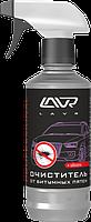 Очиститель от битумных пятен LAVR Anti Bitumen Professional Lux