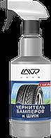 Чернитель бамперов и шин LAVR Black Tire Conditioner Matt Effect