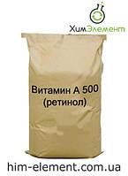 Витамин A 500 (ретинол)
