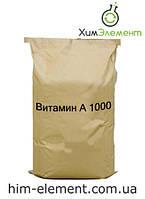 Витамин A 1000