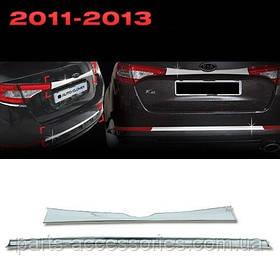 Хромовый молдинг накладка на задний бампер на багажник (Made in Korea) Kia Optima 2011-13 новые