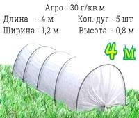 Парник подснежник - 4 метра (120 см × 80 см)