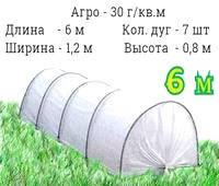 Парник подснежник - 6 метров (120 см × 80 см)