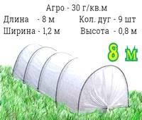 Парник подснежник - 8 метров (120 см × 80 см)