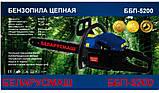 Бензопила Беларусмаш ББП-5200 (2шины,2цепи), фото 2