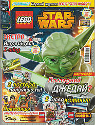 Журнал Lego STAR WARS №1